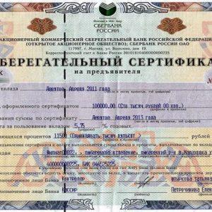 Что такое сберегательный сертификат и чем он отличается от вклада