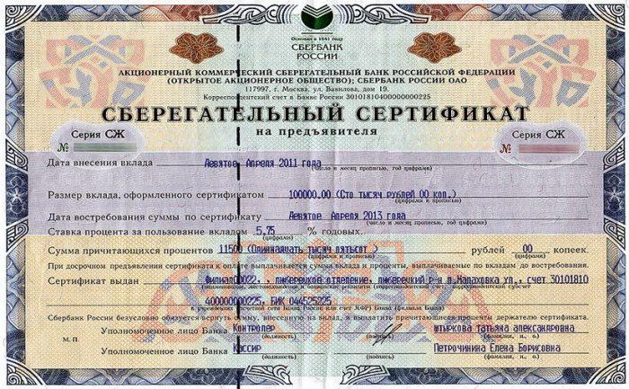Виды сберегательных сертификатов