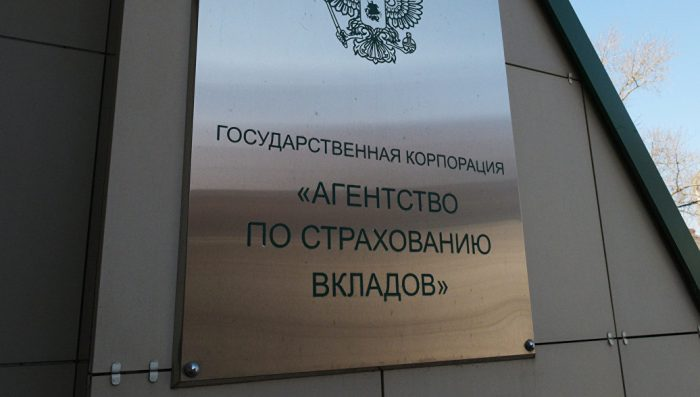 Изображение - Работа системы страхования вкладов sistema-strahovaniya-vkladov-e1511770722972