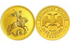 Золотая инвестиционная монета России Георгий Победоносец