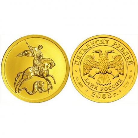 Золотая монета георгий победоносец цена в сбербанке 2020