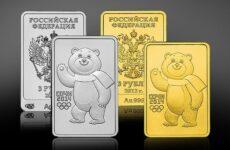 Инвестиционные монеты Сочи: в виде прямоугольных слитков из золота, серебра