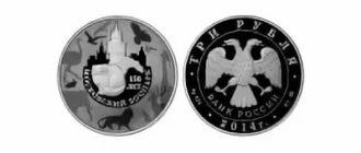 памятные монеты 2014 года