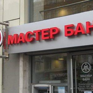 Список банков, лишенных лицензии в 2013 году