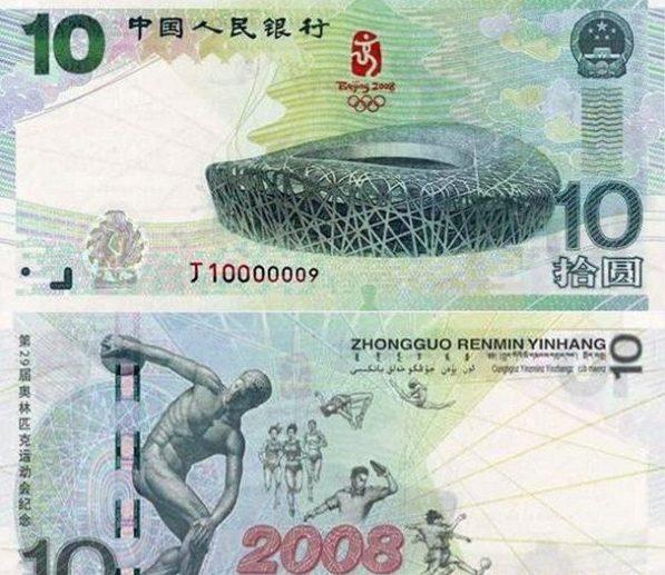10 юаней 2008