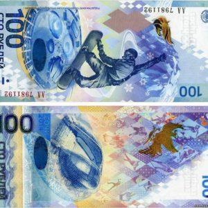 100 рублей Сочи 2014: вертикальная банкнота с вставкой из полимера