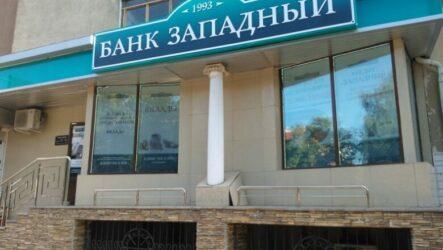 Банк Западный лишился лицензии