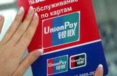 Платежная система UnionPay: национальная китайская платежная система