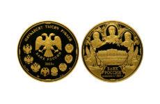 Монета 150 лет Банка России: самая дорогая монета, выпущенная Банком России