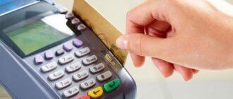 Как расплачиваться банковской картой