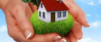 Что делать с ипотекой