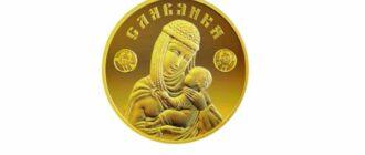 Славянка золотая монета