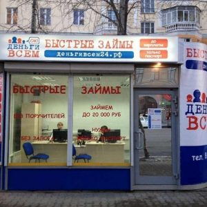 Микрофинансовые организации в России (МФО): займы и инвестиции