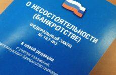 1 октября вступил в силу закон о банкротстве физических лиц