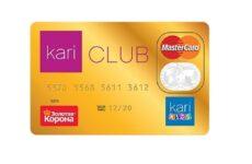 Карта Кари клуб (Kari CLUB): бонусная программа от магазинов Kari и  Kari KIDS