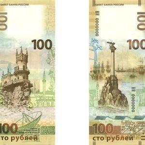 Новая банкнота 100 рублей Крым и Севастополь: вертикальная купюра с QR-кодом