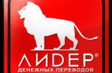 Денежные переводы Лидер: переводы по России и за границу