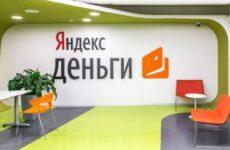 Платежная система Яндекс.Деньги: понятная и удобная
