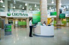 Банк Сбербанк России: гигантский банк с государственным участием