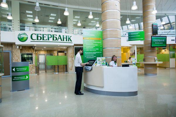 Банк Сбербанк России