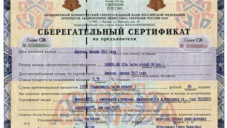 Сберегательный сертификат Сбербанка: плюсы и минусы
