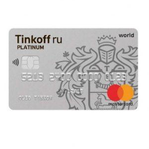 Кредитная карта Тинькофф Платинум: за что ее любят и ненавидят