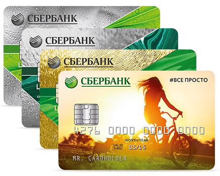 Изображение - Тарифы по банковским картам сбербанка kreditnye-karty-sberbanka
