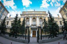 Центральный банк России: главный банк страны