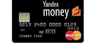 банковская карта Яндекс.Деньги.