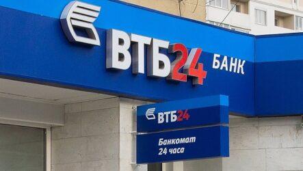 Дебетовые карты ВТБ 24: какие пакеты услуг предлагает банк