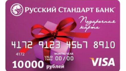 Подарочная карта банка: деньги в красивой упаковке