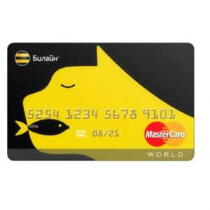 Платежная карта Билайн: бесплатное обслуживание, бонусы и процент на остаток