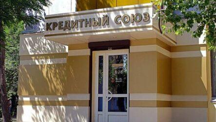 Кредит в кооперативе: особенности займов в КПК