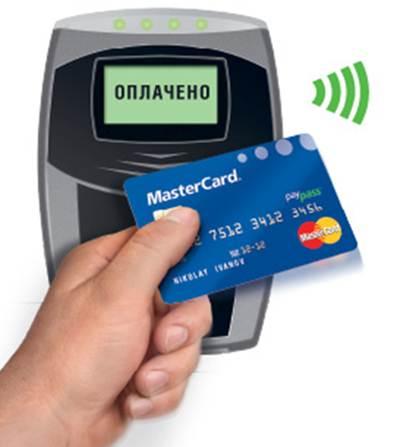 Как пользоваться банковской картой с бесконтактным считывателем
