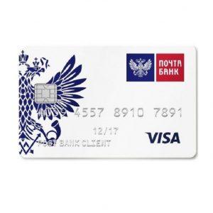 Кредитная карта Почта Банка Элемент 120: 4 месяца льготного периода