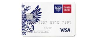 Кредитная карта Почта Банка