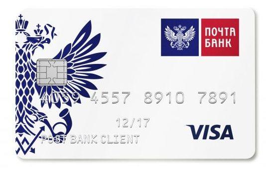 Кредитная карта Почта БанкаЭлемент 120