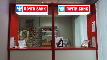 Почта Банк вклады для физических лиц: плюсы и минусы вклада в Почта банке