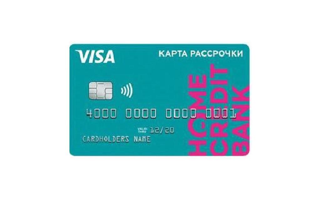Хоум банк взять кредит наличными рассчитать