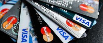 Платежная карта в стоп-листе
