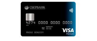 Карта с большими бонусами от СберБанка