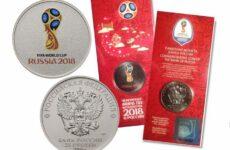 Монета 25рублейкЧемпионатумира по футболу 2018: разновидности 25-рублевых памятных монет