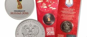 Монета 25рублейкЧемпионатумира по футболу 2018