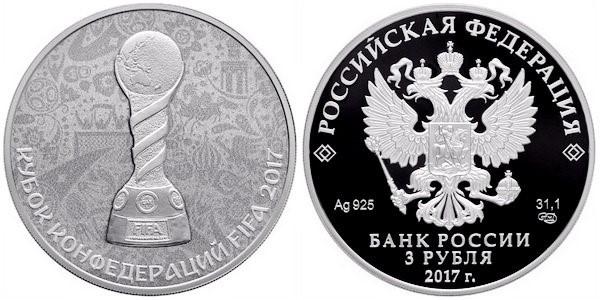 монета Кубок конфедераций FIFA 2017 серебро