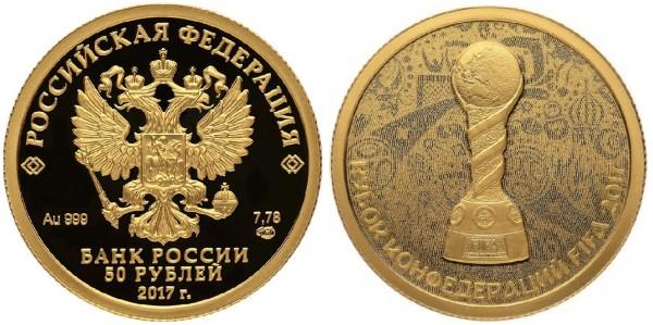 монета Кубок конфедераций FIFA 2017 золото