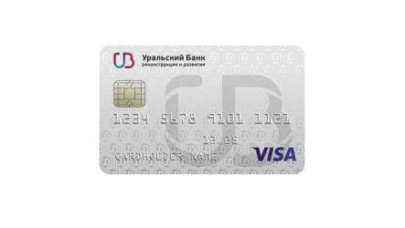 Кредитная карта 120 дней без процентов УБРиР:  бесплатная с кэшбэком