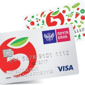 БанковскаякартаПятерочкаотПочтаБанка: бесплатная картадля покупателей Пятерочки