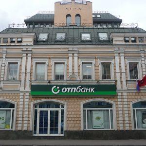 Кредит наличными в ОТП Банке: как получить кредит наличными по ставке 11,5% годовых
