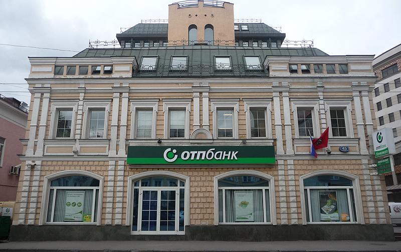 Как оформить кредит и получить наличные в АО ОТП Банк