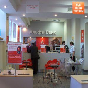 Кредит в Альфа Банке наличными: как оформить и получить